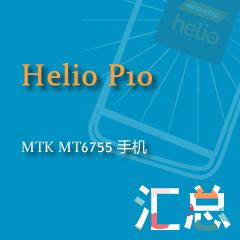 MTK6752手机有哪些