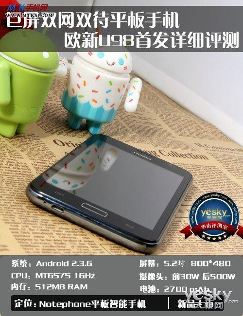 MTK6575平板手机:欧新U98深度评测- MTK手机网axn-terrors-frighten