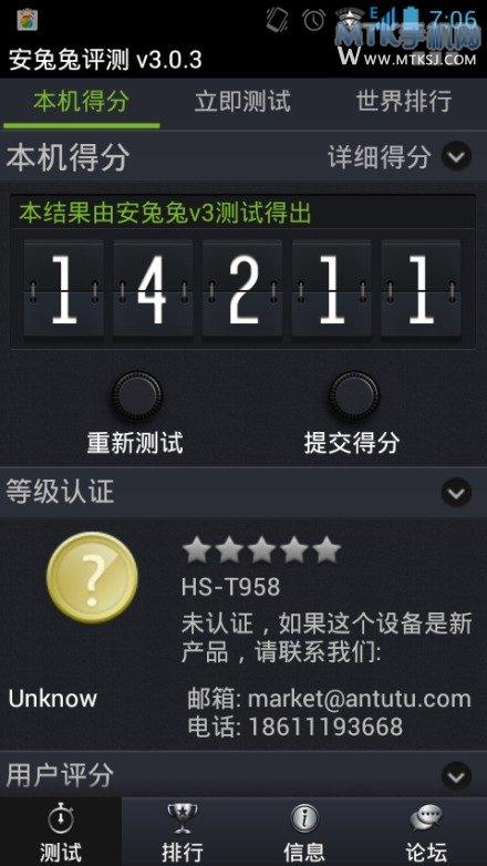 海信HS-T958