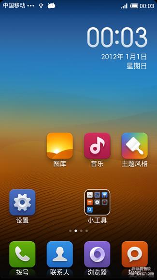 佳域G2双核标准版MIUI V5 ROM下载