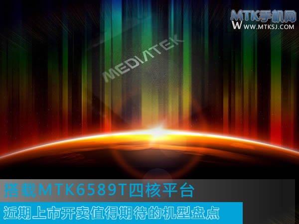 让高端发烧友刮目 即将上市的MTK6589T新机一览
