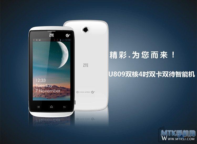 ZTE U809 доступный смартфон за $ 80
