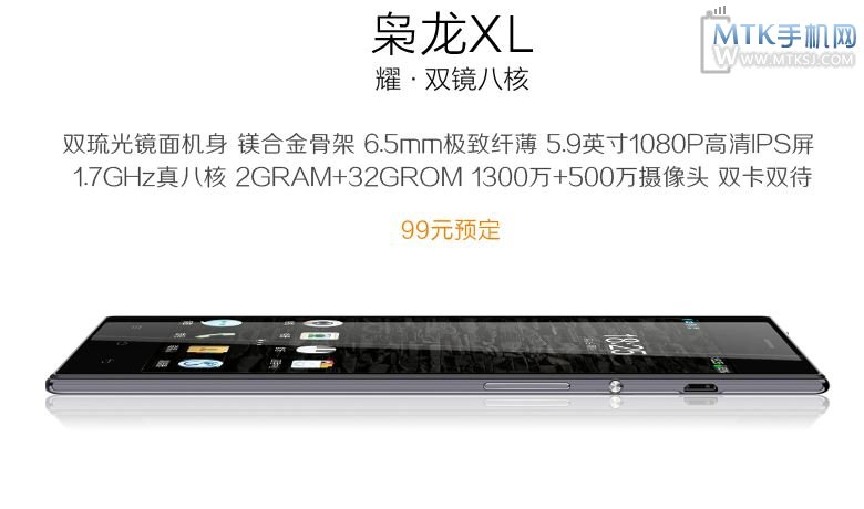 Bird Snapdragon XL   самый тонкий смартфон скоро в продаже за $ 445