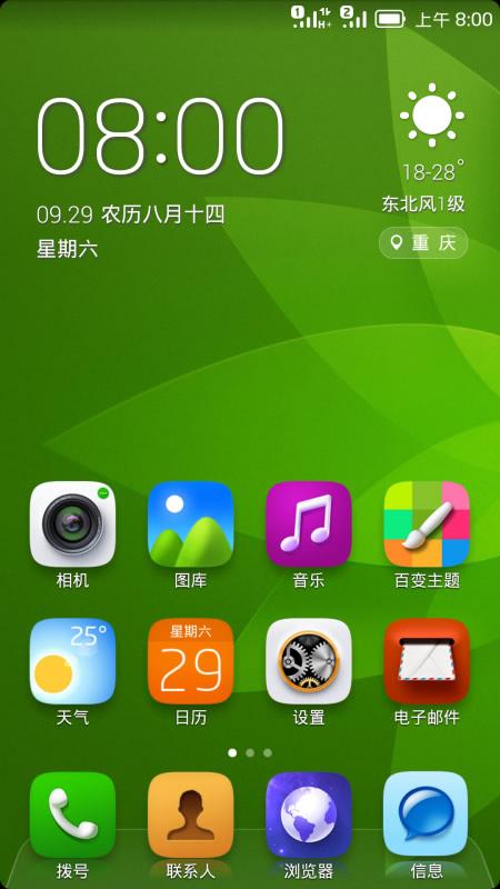 乐蛙OS5