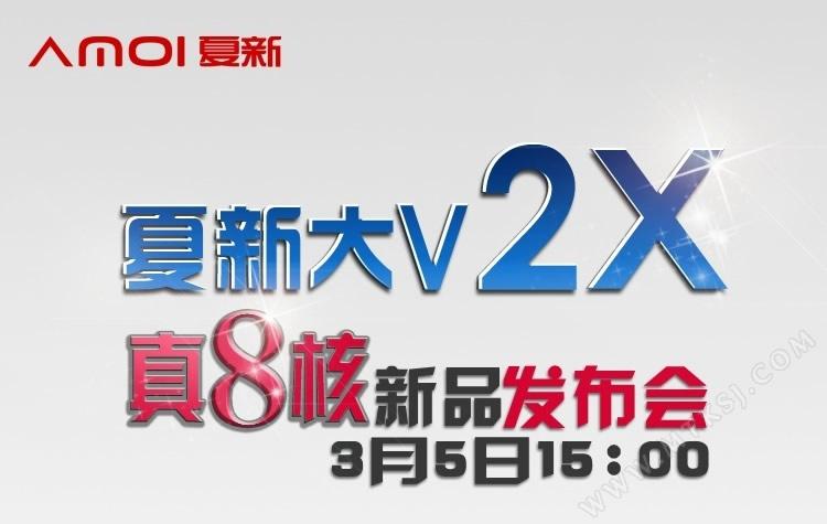 夏新大V2X