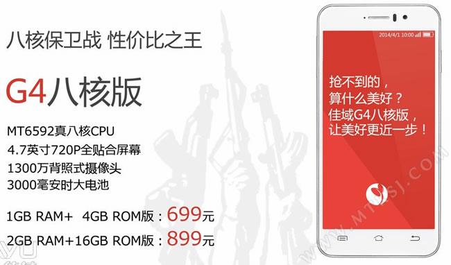 JiaYu G4 получит новый процессор и минимальную цену