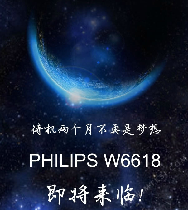 Standby 2 months! Philips W6618 upcoming-86DIGI