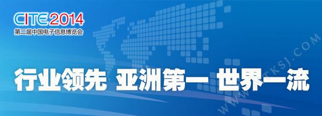 MediaTek will be on display MT6595 at the CITE 2014-86DIGI