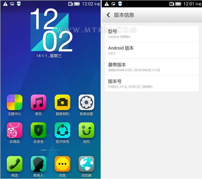 联想S8 VIBE UI1.5界面