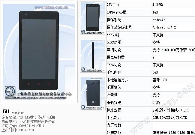 红米手机4G版