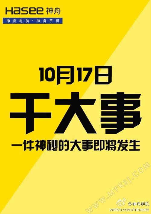 神舟大全神秘大事将揭晓是大招?中国梦图片手机表情百度图片