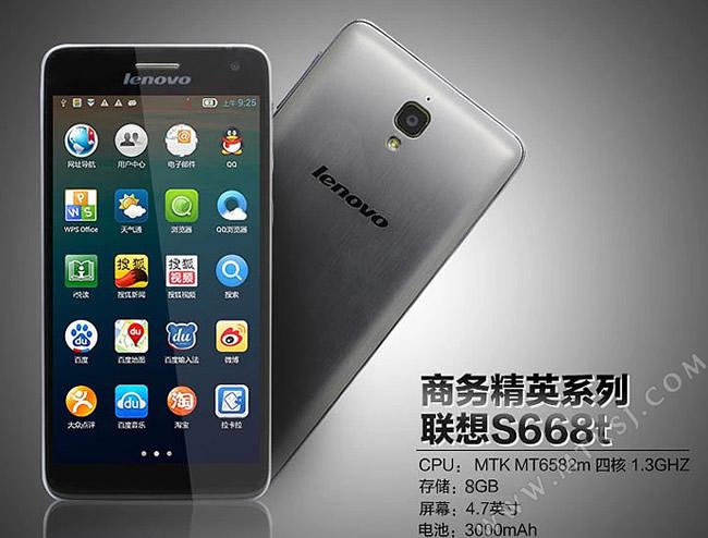 668色情网_小屏金属长待机 联想s668t仅售599元 - mtk手机网