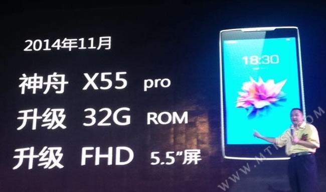 神舟X55 PRO