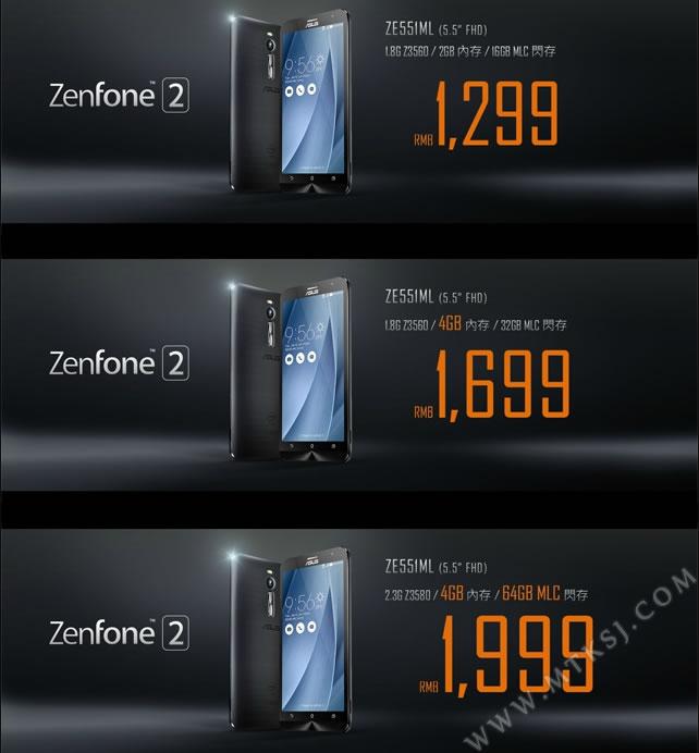 华硕Zenfone2