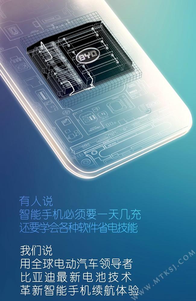 采用byd电池技术 蓝魔手机mos1大电池没跑了