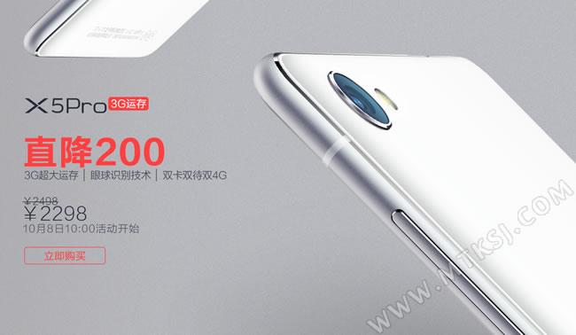 vivo x5pro 3g运存版直降200元