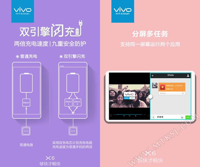 vivox20预售海报手绘