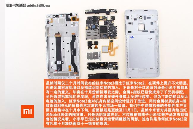 红米电池拆机图解