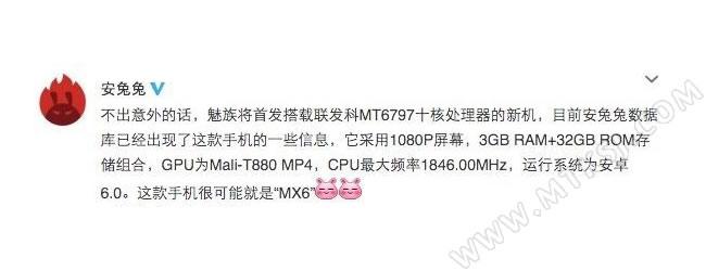 魅族MX6首发联发科MT6797/helio X20十核芯片