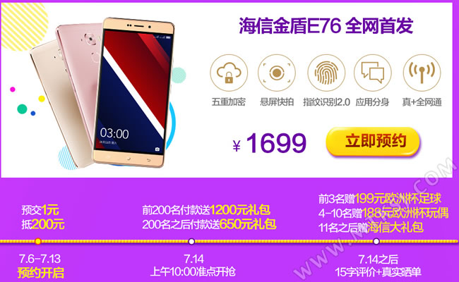 7月5日下午,海信低调在北京发布了自家首款安全手机,海信E76/金盾手机正式面世,1699元的价格让它成为国内安全手机里价格更亲民的一款。 现在,海信E76/金盾手机正式在官方商城现货首发,然而海信商城标出的价格却有些让人意外,达到了1999元,另外,该机也在海信天猫旗舰店上架,标价1799元(价格够混乱的)。相比之下,在国美在线购买无疑优惠许多,目前海信国美手机旗舰店已公布了海信金盾E76的首发优惠信息。  按照官方国美旗舰店宣传海报公布的内容,海信E76在国美预约购买优惠了200元--前提是你必须参与
