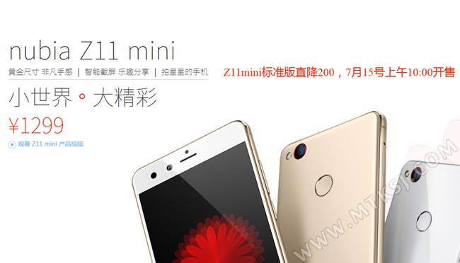 努比亚新上线的无边框手机z11的星空灰新版也启
