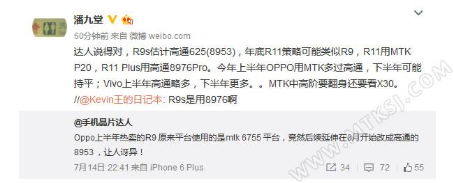 OPPO R11采用helio P20