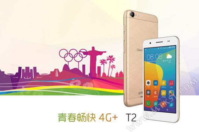 首款MTK MT6738手机青橙T2发布