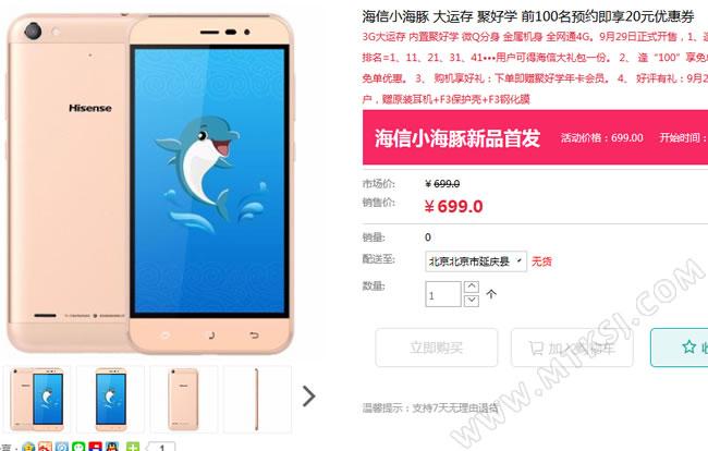 699元海信小海豚手机预约